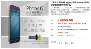 iphone6-en-precommande-en-chine